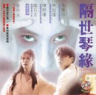 THE GINGKO BED - Korea Fantasy vom Shiri Regisseur  - VCD