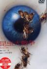 Genocide-Die Killerbienen greifen an,JAPANISCH,uncut,NEU/OVP