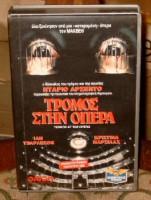 Terror in der Oper(Dario Argento)Griechischer Import selten