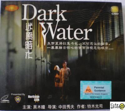 Dark Water (chinesische VCD)