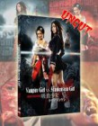 Vampire Girl vs. Frankenstein Girl (deutsch/uncut) NEU+OVP