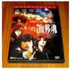 DVD ANOTHER HEAVEN - HK - RC3