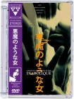DIABOLIQUE (Arthouse Horrorfilm) Glasbox DVD LIMITED 50