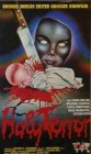 Holy Terror (VHS)