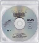 BB Video - Gierige Weiber