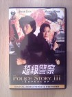 Jackie Chan - Police Story 3 - Supercop