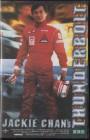 Thunderbolt (Jackie Chan) PAL VMP VHS (#4)