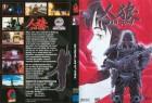 Jin-Roh   selten und rar DVD und CD