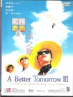A better tomorrow 3 Hexenkessel Saigon DVD RC 0 Uncut OmeU