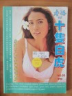 China Magazin  No. 55