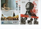 AZUMI 2 - DEATH OR LOVE - Eastern -  DVD