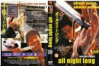 All Night Long 01 - RAR - OUT OF PRINT - Folie