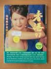China Magazin 1. August 1998