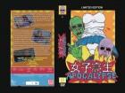 Schoolgirl Apocalypse - gr Hartbox E Lim 66 Neu