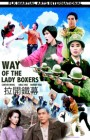 Way of the Lady Boxers, 1993, sehr selten