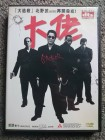 Brother HK DVD Beat Takeshi Kitano Cat III UNCUT