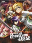 Highschool of the Dead - Gesamtausgabe - BR