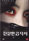 Sympathy for Lady Vengeance   RC3 - Special Edition
