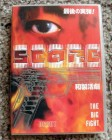 DVD -- Scare - the big fight - Action - uncut  **