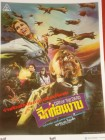 Day of the Dead DIN A3 Poster  (Thai)Poster