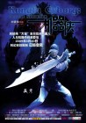 KungFu Cyborg - Metallic Attraction - Sci-Fi mit Wu Jing