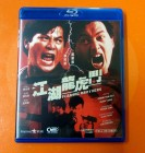 BR Flaming Brothers (Chow Yun Fat) Uncut