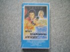 Der Eiskalte Zeuge  VHS
