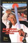 Haruschi - Das blanke Schwert der Rache - Cover B Gr.Hartbox