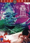 Bewitched - Shaw Brothers Horror Clasic  DVD uncut