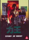 Story of Ricky & Story of Ricky Anime - DVD - Uncut