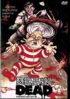 Braindead (Cover C)   [DVD]   Neuware in Folie