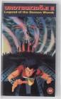 Urotsukidoji 2 Englandimp. PAL VHS Manga Video  (#16)
