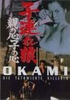 Okami 4 - Die tätowierte Killerin - DVD