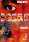Score 2 - The Big Fight - DVD