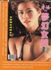 White Tiger Girls 137.138 Magazin