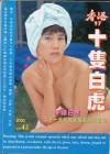 White Tiger Girls No.42 Magazin