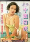 White Tiger Girls No.6 Magazin