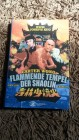 Flammende Tempel der Shaolin uncut Limited Edition 55 dvd