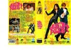 AUSTIN POWERS - Mike Myers - Ausländisch - VHS
