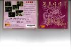 THE FEARLESS HYENA - VCD HK Ausl�ndisch !
