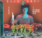 VCD Shaw Brothers - Killer Snakes