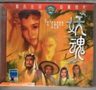VCD Shaw Brothers - Swordsman and Enchantress