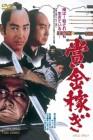 Killer´s Mission - Samurai Klasiker
