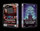 84: Mein Nachbar der Vampir - Fright Night 2 - kl. Hartbox