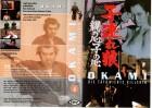 OKAMI 4 - DIE T�TOWIERTE KILLERIN - rev gr.Cover - VHS