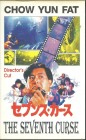 The Seventh Curse (VHS) Director's Cut