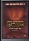 Men Behind The Sun 3 - A Narrow Escape ( Uncut )  DVD