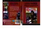 YOJIMBO - DER LEIBWÄCHTER - Akira Kurosawa KULT- PEGASUS DVD