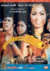 It comes in the Darkness - Thai Sci-Fi Horror 1972 english s