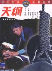 Kidnap  - Shaw Brothers - DVD Celestial/IVL - Lo Lieh